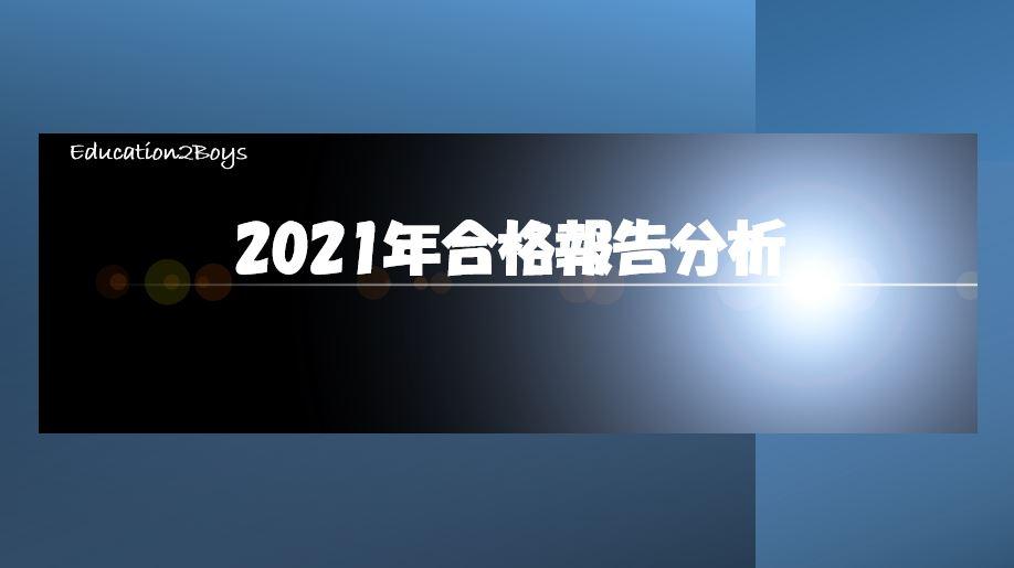 中学 受験 2021